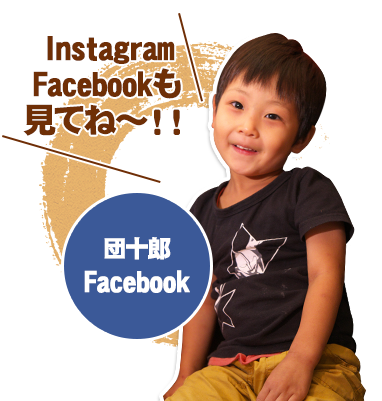 Facebookも見てね~